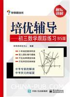 培优辅导――初三数学跟踪练习(BS版)