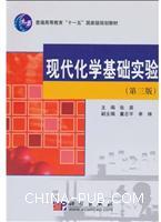 现代化学基础实验(第三版)