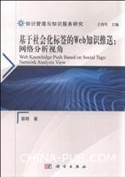 基于社会化标签的Web知识推送:网络分析视角
