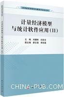 计量经济模型与统计软件应用(2)