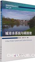 城市水系统与碳排放