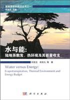 水与能: 陆地蒸散发热环境及其能量收支