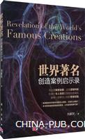 世界著名创造案例启示录