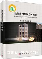 建筑结构抗爆分析理论