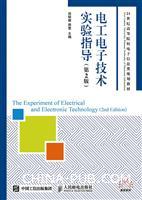 电工电子技术实验指导(第2版)