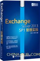 Exchange Server 2013 SP1管理实践