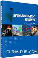 生物化学分析技术实验教程
