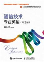通信技术专业英语(第2版)