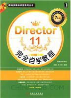 DirectorII完全自学教程[按需印刷]