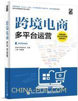 跨境电商多平台运营(china-pub首发)