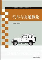 汽车与交通概论