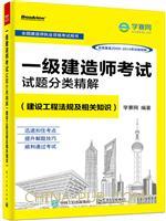 一级建造师考试试题分类精解(建设工程法规及相关知识)