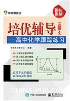 培优辅导――高中化学跟踪练习(选修4)