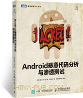 Android恶意代码分析与渗透测试
