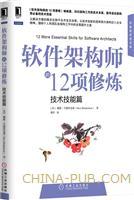 (www.wusong999.com)软件架构师的12项修炼:技术技能篇