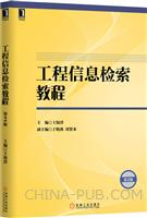 (www.wusong999.com)工程信息检索教程(第2版)