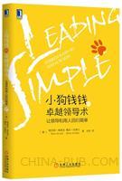 (特价书)小狗钱钱的卓越领导术:让领导和用人回归简单