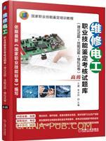 维修电工职业技能鉴定考核试题库(理论试题+技能试题+模拟试卷)(高级)