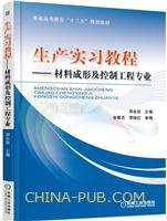 生产实习教程 材料成形及控制工程专业