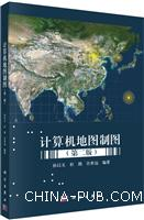 计算机地图制图(第二版)