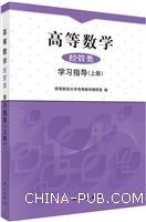 高等数学(经管类)学习指导(上册)
