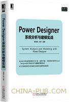 (特价书)Power Designer系统分析与建模实战