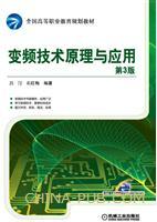 变频技术原理与应用 第3版