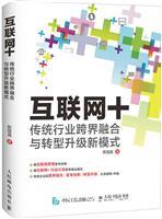 互联网+:传统行业跨界融合与转型升级新模式