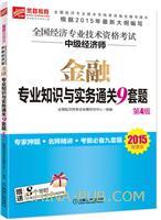 2015超值版全国经济专业技术资格考试中级经济师 金融专业知识与实务通关9套题 第4版