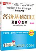 2015超值版全国经济专业技术资格考试中级经济师 经济基础知识通关9套题 第4版