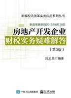 房地产开发企业财税实务疑难解答(第3版)