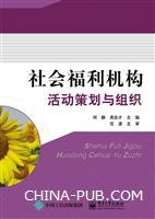 社会福利机构活动策划与组织