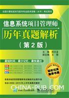 信息系统项目管理师历年真题解析(第2版)