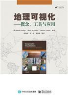 地理可视化――概念、工具与应用