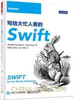 写给大忙人看的Swift