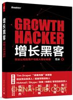 增长黑客:创业公司的用户与收入增长秘籍(china-pub首发)