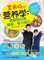 菜市场的营养学:青春期长高、健美、智力提升