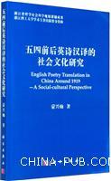 五四前后英诗汉译的社会文化研究