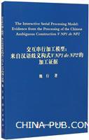 交互串行加工模型:来自汉语歧义构式V NP1 de NP2的加工证据