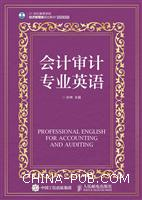 会计审计专业英语