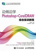 边做边学――Photoshop+CorelDRAW综合实训教程
