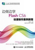 边做边学――Flash CS6动漫制作案例教程