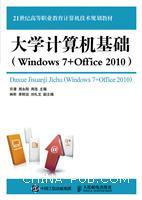 大学计算机基础(Windows 7+Office 2010)