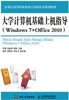 大学计算机基础上机指导(Windows 7+Office 2010)