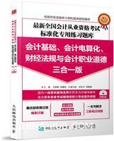 最新全国会计从业资格考试标准化专用练习题库:会计基础、会计电算化、财经法规与会计职业道德三合一版
