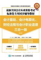 最新全国会计从业资格考试标准化专用同步辅导教材:会计基础、会计电算化、财经法规与会计职业道德三合一版(第2版)