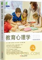 (特价书)教育心理学(原书第12版)