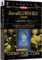 Java语言程序设计(基础篇)(原书第10版)