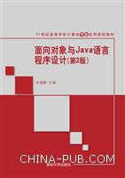 面向对象与Java程序设计 (第2版)