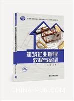 建筑企业管理教程与案例